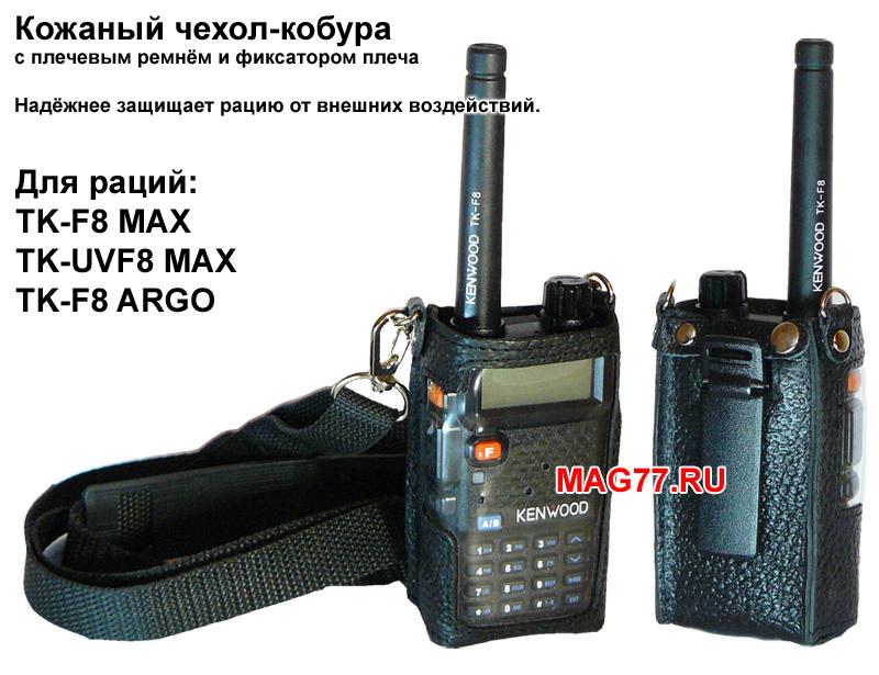 Рация Kenwood Инструкция Tk Uvf8