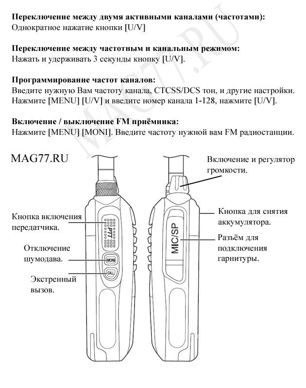 kenwood th-f5 dual band инструкция на русском