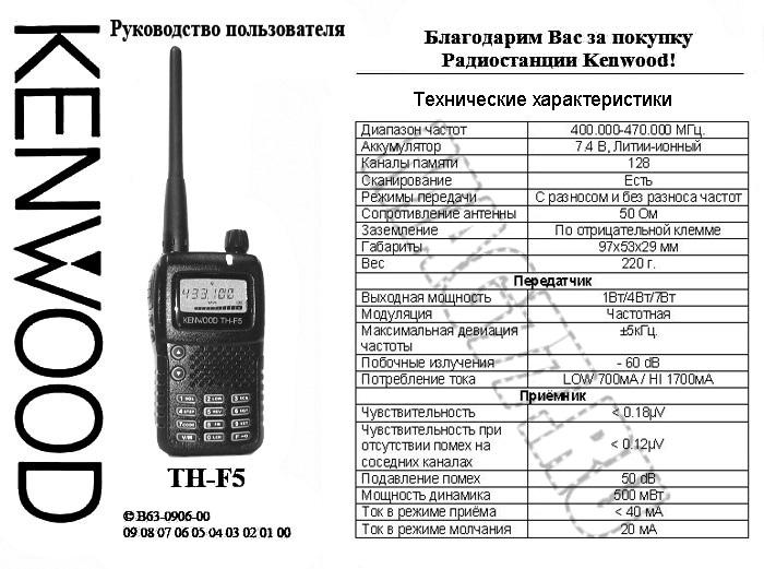 Инструкция по эксплуатации радиостанции кенвуд
