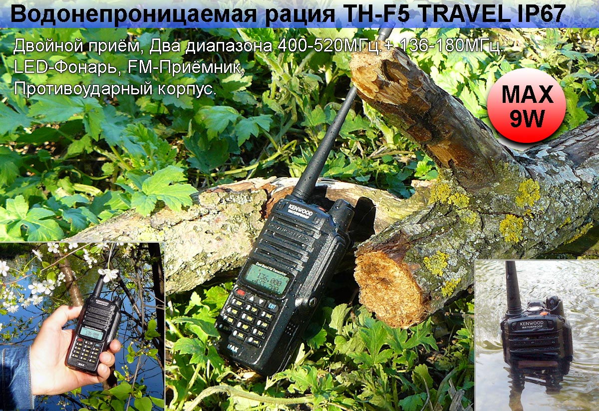 Рация TH-F5 TRAVEL