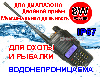 Рация TH-F5 TRAVEL IP67