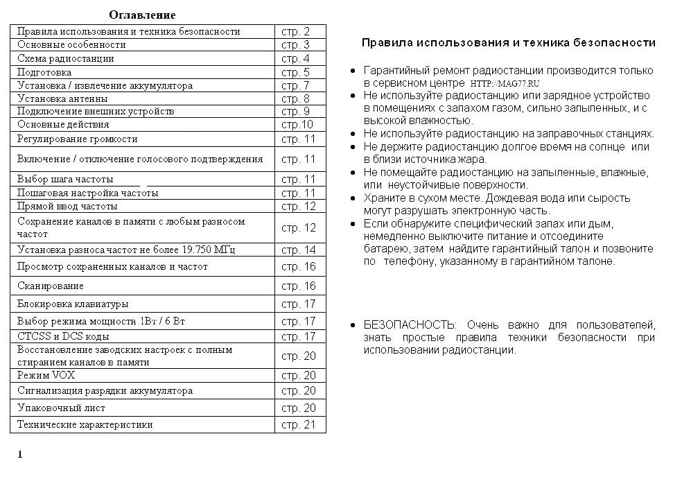 Торрент Скачать Инструкция - фото 5
