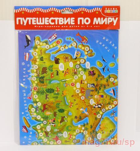 Игра путешествие по миру